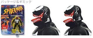 パッケージ&Jaw Chomping Action